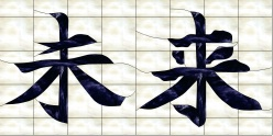 Stained Glass Pattern Kanji - The Future